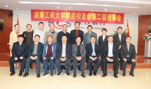 湖南工商大学娄底校友理事会召开第二届换届会议(3)(1)125.png
